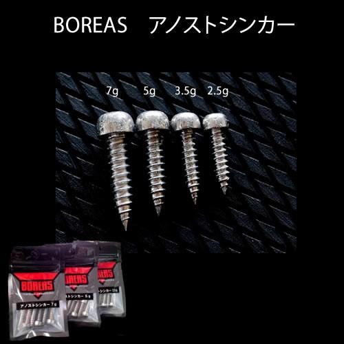 ボレアス アノストシンカー 2.5g〜7g (ルアーシ...