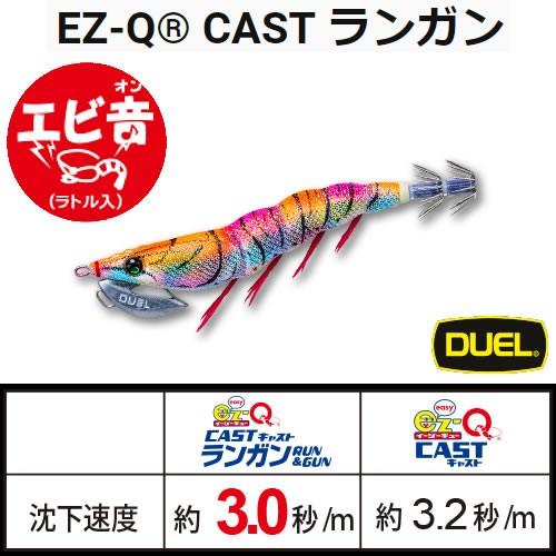 デュエル EZ-Q CAST ランガン 3.5号 (エギ エギ...