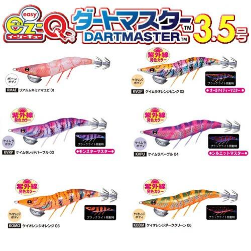 デュエル EZ-Qダートマスター 3.5号 (エギング エ...
