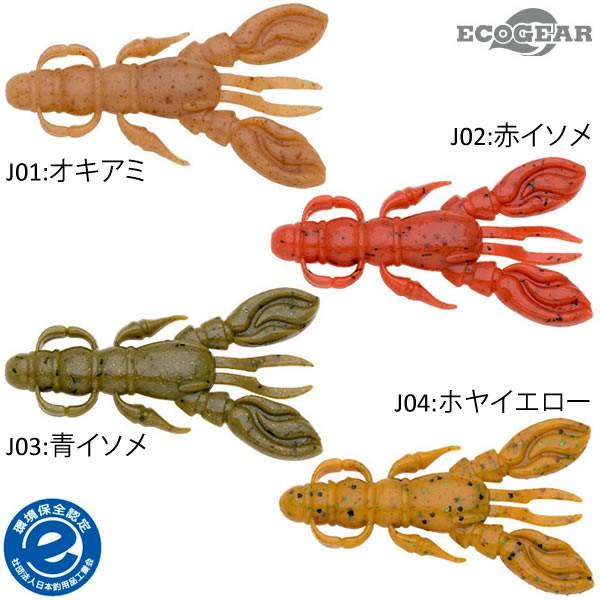 エコギア エコギア熟成アクア ロッククロー 2.5イ...
