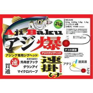 ヤリエ アジ爆ジグヘッド(速掛け)NO.645
