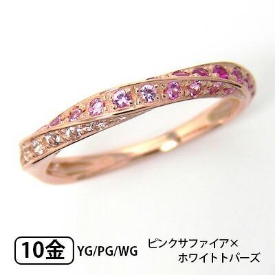 【送料無料】 K10PG リング ピンクサファイア ホ...