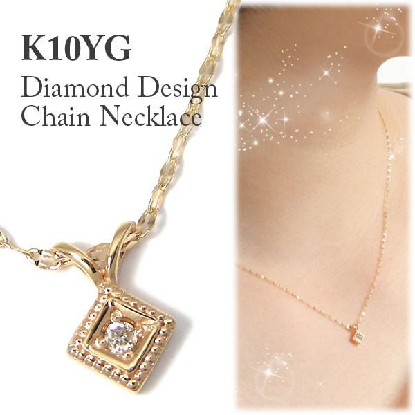 【送料無料】 K10YG ダイヤモンド デザインチェー...