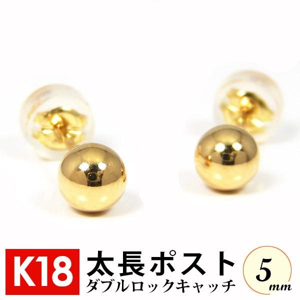 ポスト太め&長めで安心! ゴールド K18 5.0mm丸...