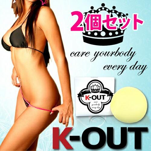 【在庫あります!2個セット】K-OUT 〜ボディケア...