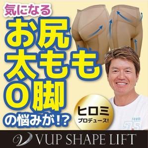 【送料無料】Vアップシェイプリフト/ヒロミプロ...