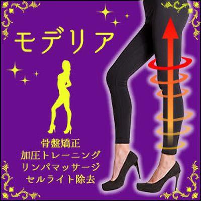 【メール便送料無料】モデリア/着圧レギンス 加圧...
