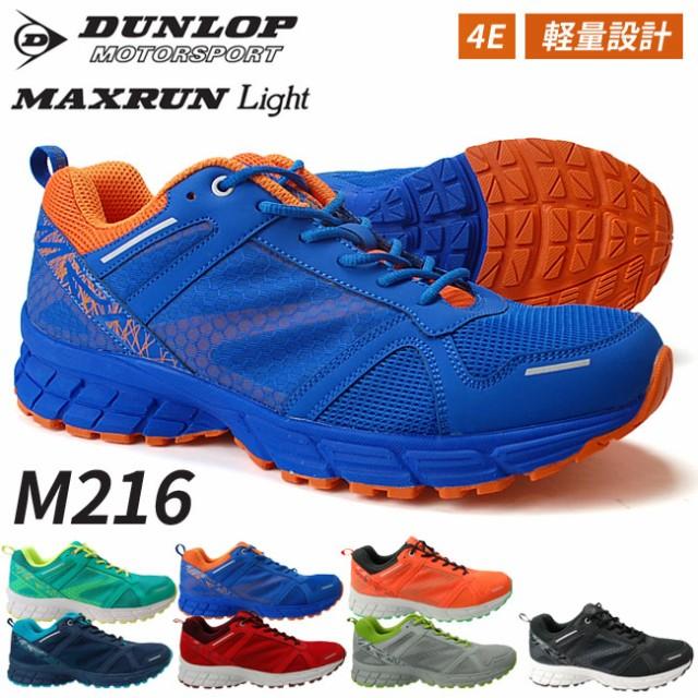 DUNLOP(ダンロップ) MAXRUN Light M216  軽量 4E ...