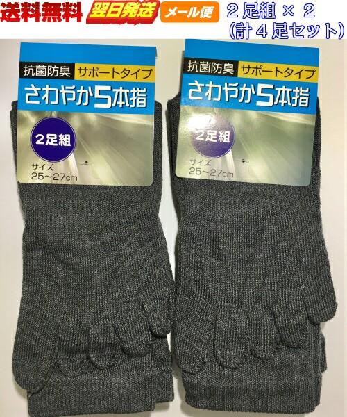 【☆良質】紳士 綿混 抗菌防臭 サポート5本指ソッ...