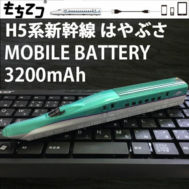もちてつ 新幹線型バッテリー H5 はやぶさ  3200m...