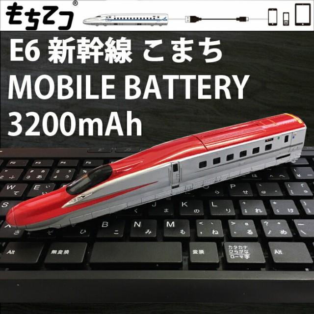 もちてつ 新幹線型バッテリー E6 こまち 3200mAh ...