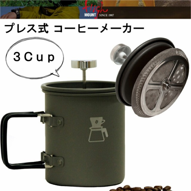 ハイマウント プレス式コーヒーメーカー 満水容量...