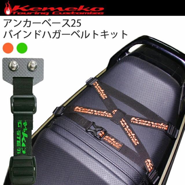 【送料無料】KEMEKO ケメコ アンカーベース25 バ...