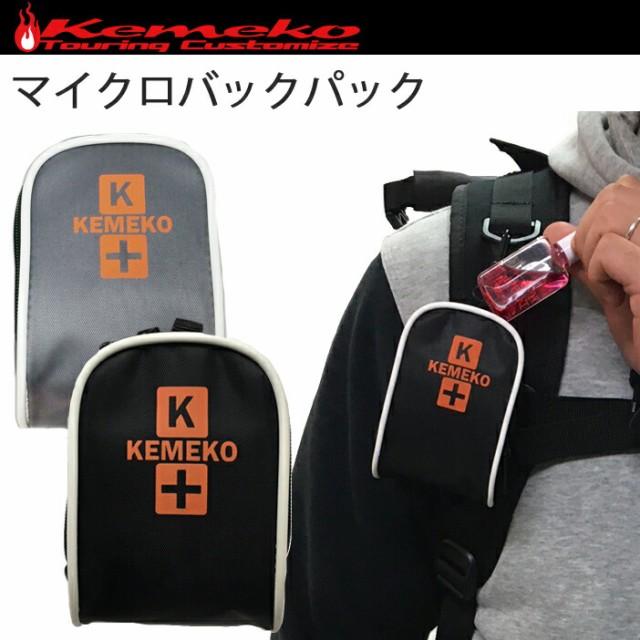 【ゆうパケット対応4個迄】KEMEKO ケメコ マイク...