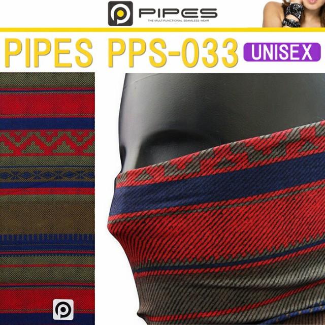 【ゆうパケット対応】 PIPES パイプス シームレス...