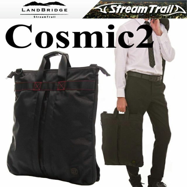 【送料無料】LANDBRIDGE ランドブリッジ COSMIC2 ...