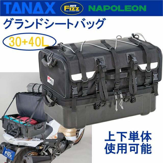 【送料無料】TANAX タナックス グランドシートバ...