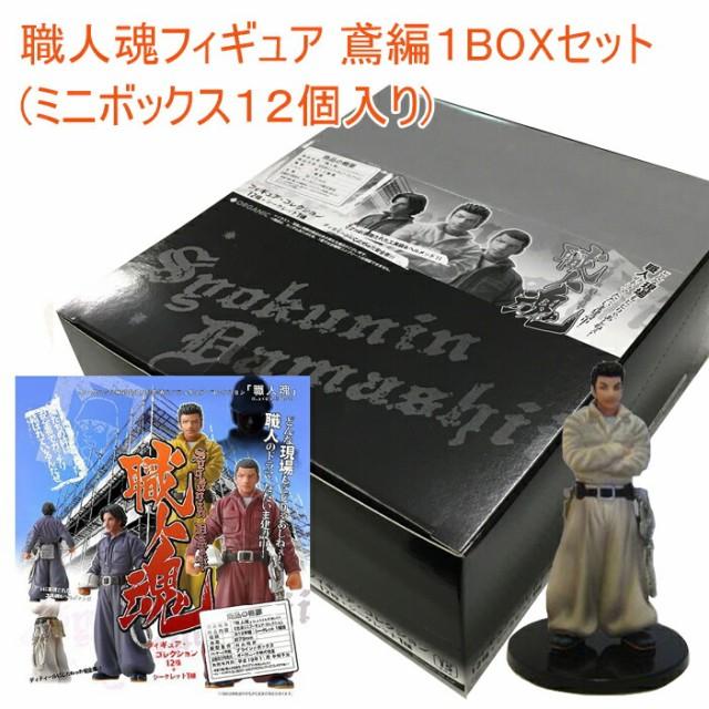 職人魂フィギュア・コレクション 鳶編 全12種シー...