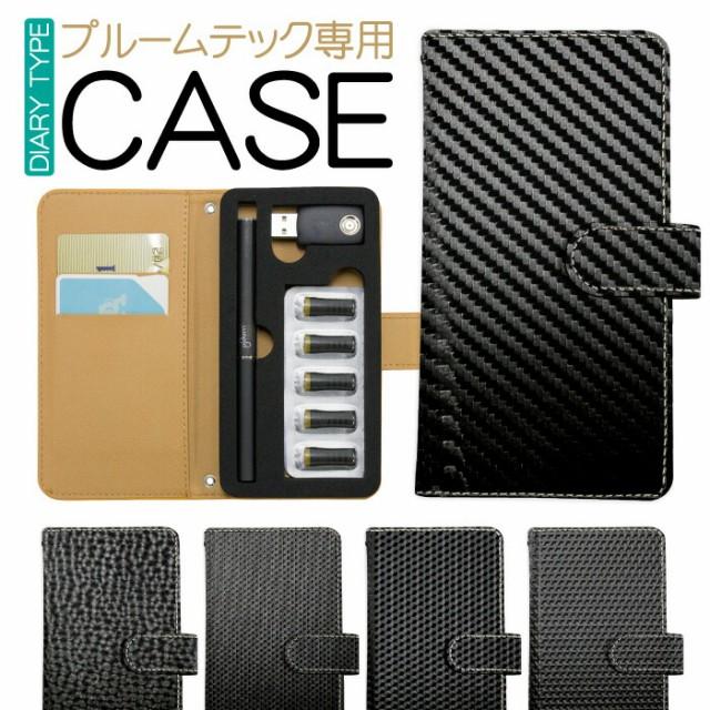 【 プルームテック ケース 】 手帳型 全収納 電子...