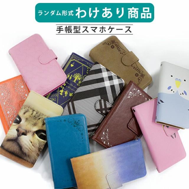 【 スマホケース 全機種対応 】 手帳型スマホケー...