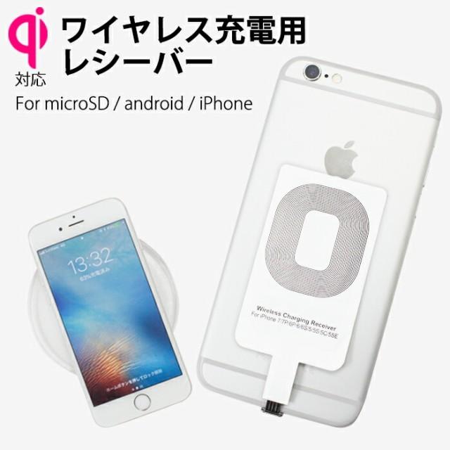 ワイヤレス充電用レシーバー 無線充電 iPhone7 6s...