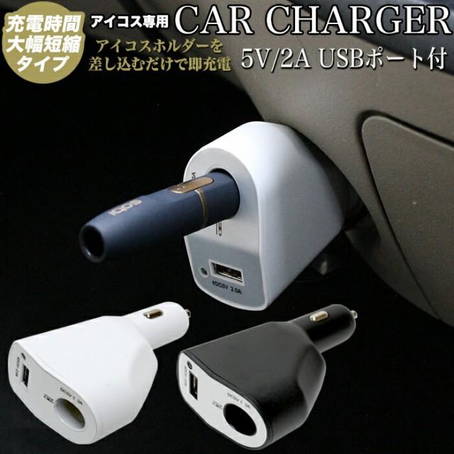 【 アイコス充電器 シガーソケット 】 充電時間大...