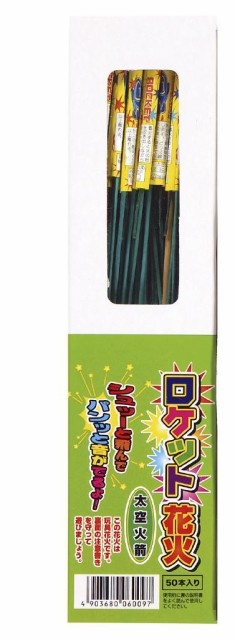 中国 ロケット花火 大空火箭(50P) パンッ  〔まと...