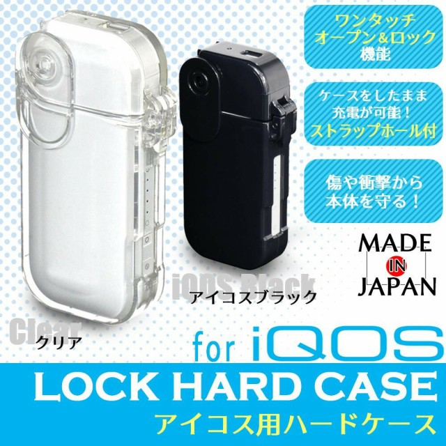 for iQOS ロックハードケース アイコス用ハード...