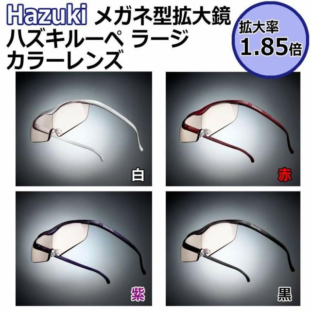 【送料無料】Hazuki メガネ型拡大鏡 ハズキルーペ...