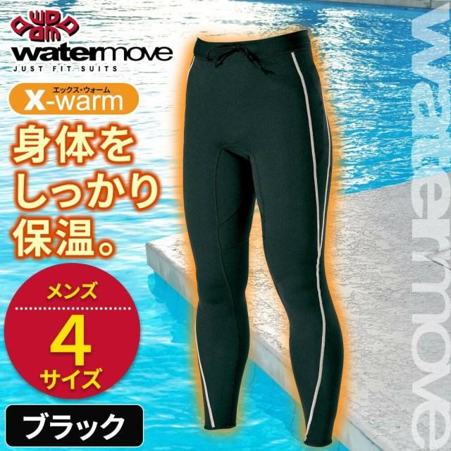【送料無料】watermove ウォータームーブ 保温水...