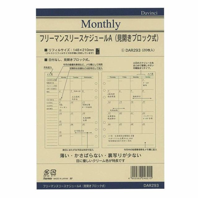(まとめ買い)レイメイ藤井 ダヴィンチ リフィル...