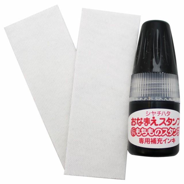 【メール便発送】シヤチハタ おなまえスタンプ用 ...