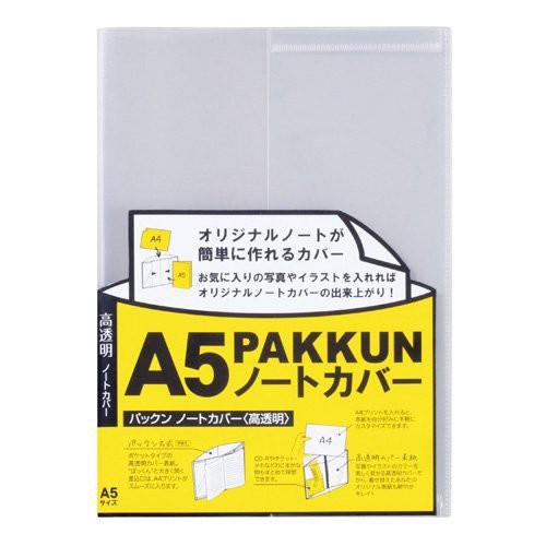 【メール便発送】セキセイ パックン ノートカバー...