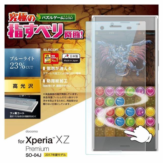 【メール便発送】エレコム Xperia XZ Premium用フ...