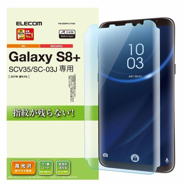 【メール便発送】エレコム Galaxy S8 Plus用フィ...