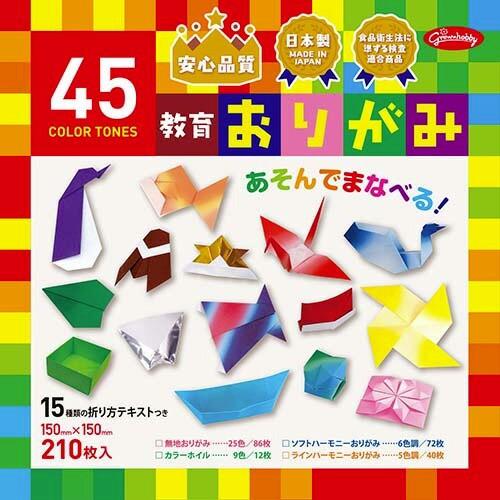 【メール便発送】ショウワグリム 45色調 教育おり...