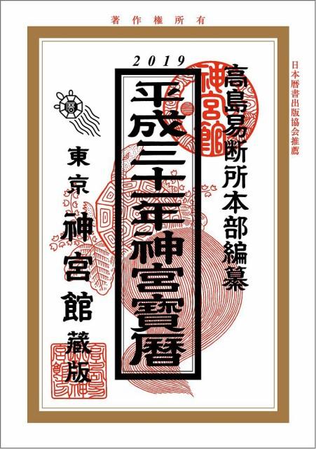 【メール便発送】神宮館 平成31年神宮宝暦 ホウレ...