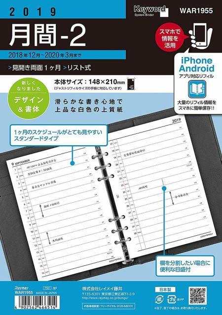 【メール便発送】レイメイ藤井 キーワード 手帳用...