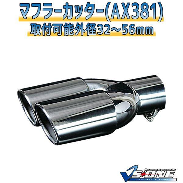 マフラーカッター [AX381] 汎用品