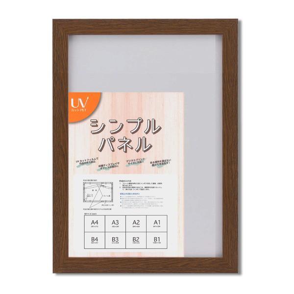 日本製パネルフレーム/ポスター額縁 〔A3/内寸:4...