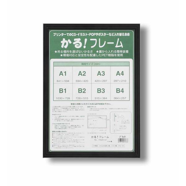 パネルフレーム/ポスター額縁 〔A2/内寸:594×42...