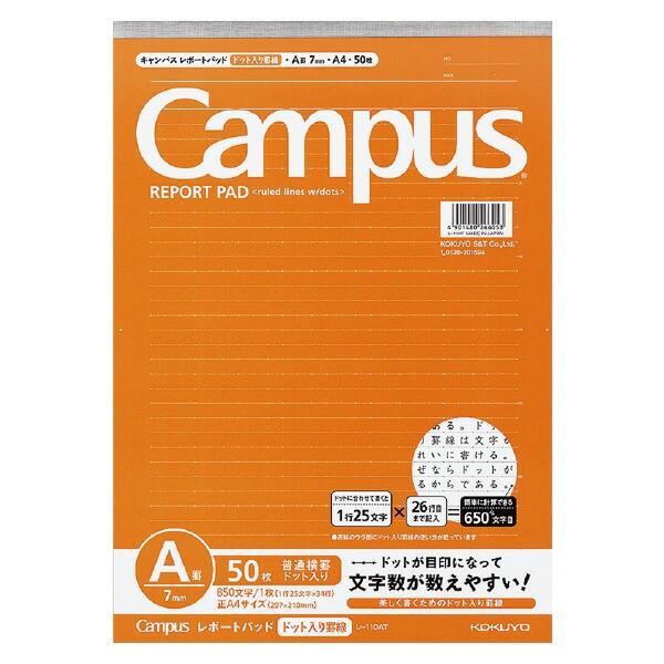【メール便発送】コクヨ キャンパスレポートパッ...