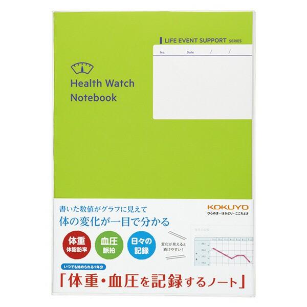 【メール便発送】コクヨ ライフイベント体重・血...
