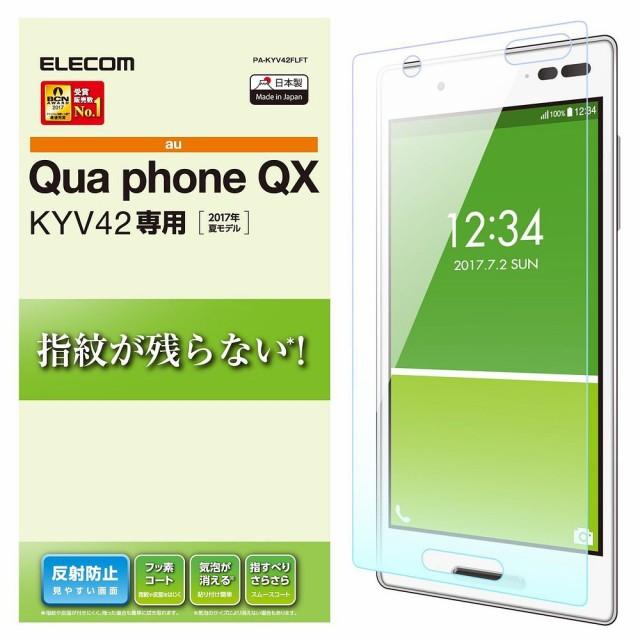 【メール便発送】エレコム Qua phone QX フィルム...