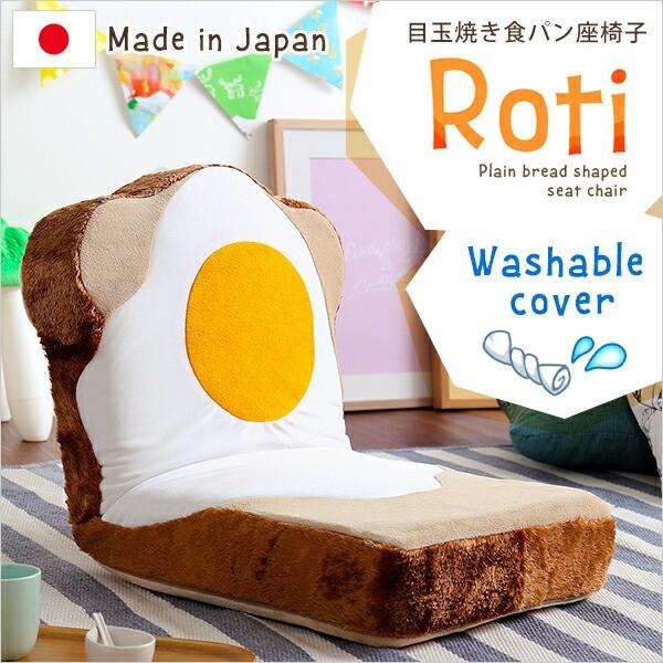 目玉焼き食パン座椅子(日本製)ふわふわのクッシ...