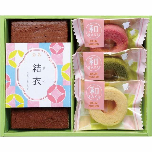 〔出産内祝い・名入れギフト〕長崎カステラ&バウ...