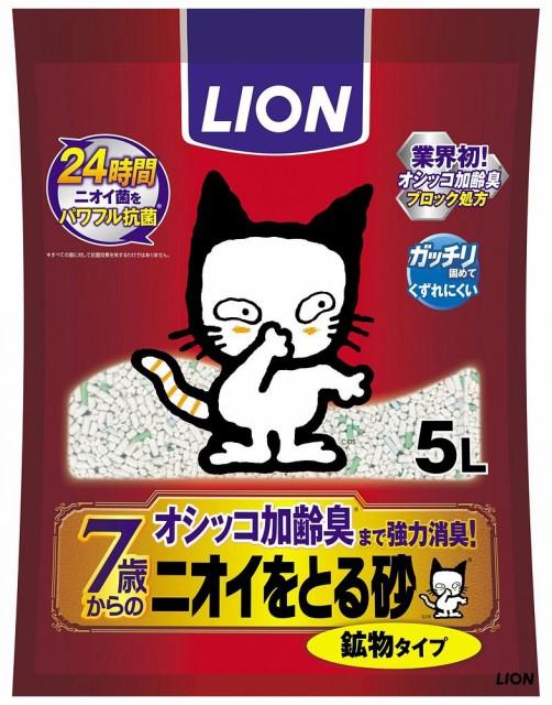 ライオン 猫砂 ニオイをとる砂 7歳以上用 鉱物タ...