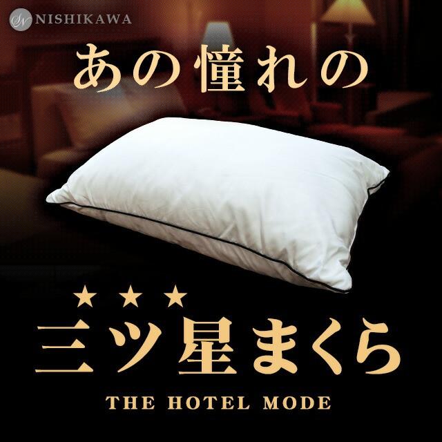 【送料無料】昭和西川 ホテル仕様 まくら 約43×6...