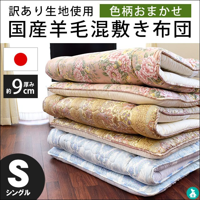 【訳あり・ 柄色込み】日本製 羊毛混 敷き布団 シ...