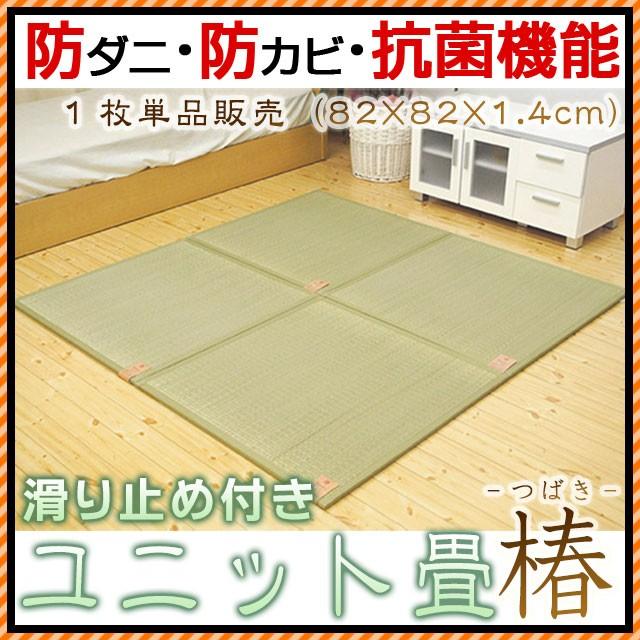 い草 ユニット畳 「椿」 正方形 約82×82×1.4cm ...